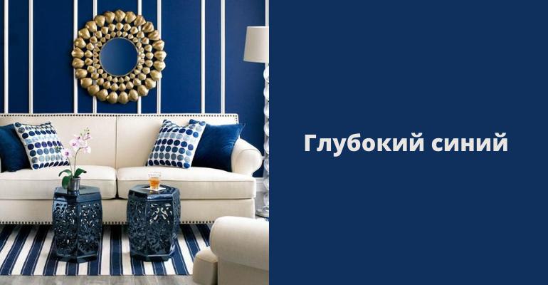 глубокий синий цвет интерьера