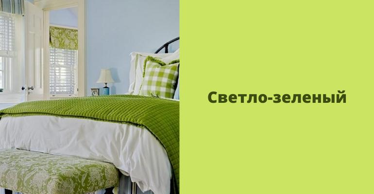 светло-зеленый цвет текстиля в квартире