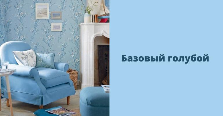 голубой цвет в дизайне квартиры